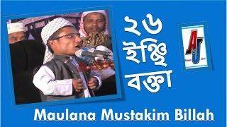 New waz ২৬ ইঞ্ছি বক্তা দেখলে অবাক হবে, খুব সুন্দর বয়ান করেন Maulana Mustakim Billah Bangla Waz 2017