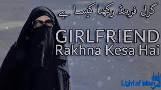 Girlfriend Rakhna kaisa hai by Mufti Tariq Masood | Light Of Islam