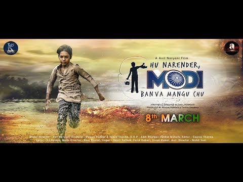 Xxx Mp4 Hu Narender Modi Banva Mangu Chu Official Trailer Karan Patel Onkar Das Anesha Sayyed 3gp Sex