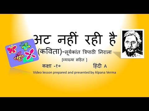 Xxx Mp4 अट नहीं रही है At Nahin Rahi Hai Poem Explanation Class 10 Hindi Kshitij 3gp Sex