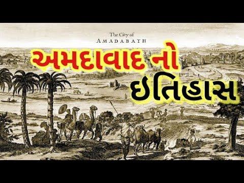Xxx Mp4 અમદાવાદ નો ઇતિહાસ Ahmedabad History In Gujarati Amdavad Karnavati History Ashaval History 3gp Sex