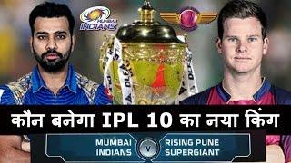 VIVO IPL 2017 : RPS vs MI Final : Rising Pune Supergiant vs Mumbai Indians - HUNGAMA