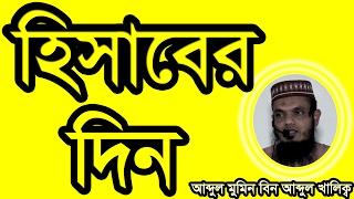 Jumar Khutba Hisaber Din by Abdul Mumin bin Abdul Khalek - New Bangla Waz