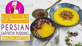 Persian Saffron Pudding Recipe - طرز تهیه شله زرد