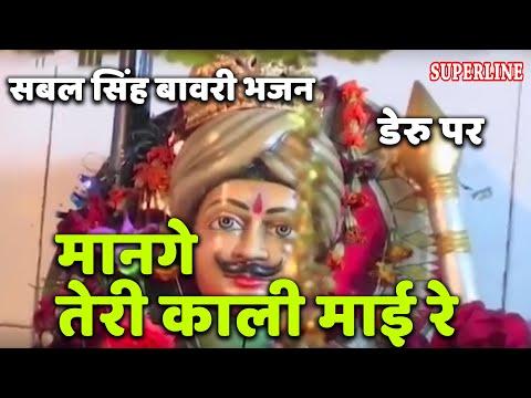 sabal singh bawri bhajan man ke teri kali mai re
