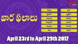 Rasi Phalalu | April 23rd to April 29th 2017 | Weekly Horoscope 2017 | #Predictions #VaaraPhalalu