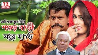 বাংলা নাটক   | শশুর বাড়ি মধুর হাড়ি  | sosur bari modhur hari