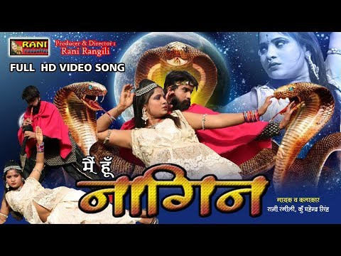 Xxx Mp4 Rani Rangili Exclusive Song 2018 मैं हूँ नागिन रानी रंगीली का नागिन रूप देखे Rajasthani HD 3gp Sex
