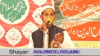 Najmul Islam Natiya Mushaira Newada Phulpur Azamgarh 16-02-2017