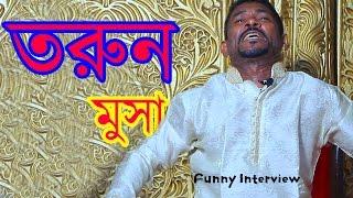 Musa Torun Interview | Bangla Funny Interview | Celebrity Adda EP 8 | Mojar Tv