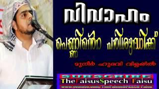 Muneer Hudavi Super Speech Vivaham Penninte Parishudhikku Part 05