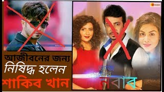 Shakib khan banned for indefinite period in Bangladesh film industry