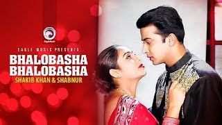Bhalobasha Bhalobasha | Bangla Movie Song | Shakib Khan | Shabnur | Dighi | Full Video Song
