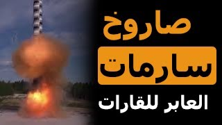 """وزارة الدفاع الروسية تنشر فيديو لإطلاق صاروخ """"سارمات"""" الجديد العابر للقارات"""