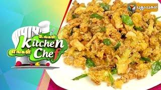Crispy Cauliflower in Ungal Kitchen Engal Chef - 11/09/2015 | Puthuyugam TV