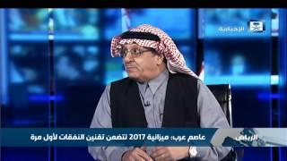 عاصم عرب: ميزانية 2017 تتضمن تقنين النفقات لأول مرة