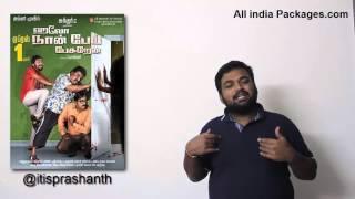 Hello Naan Pei Pesuren Review By Prashanth
