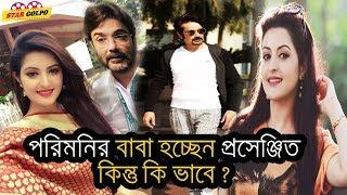 পরিমিনির বাবা হতে চলেছেন প্রসেনজিৎ।Prosenjit Chatterjee' to play porimonis father  in a new movie