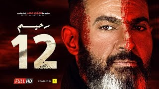 مسلسل رحيم الحلقة 12 الثانية عشر - بطولة ياسر جلال ونور | Rahim series - Episode 12