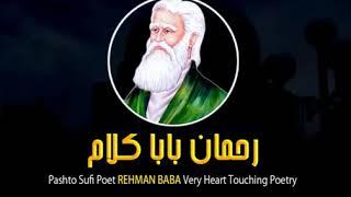 Rahman baba kalam by imran