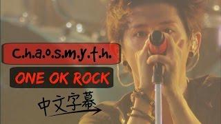 ▼C.h.a.o.s.m.y.t.h. -ONE OK ROCK 現場版中文字幕▼
