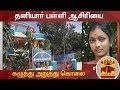 Download Video Download தனியார் பள்ளி ஆசிரியை கழுத்து அறுத்து கொலை   Murder   Teacher   Thanthi TV 3GP MP4 FLV