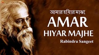 Amar Hiyar Majhe - Nonstop Rabindra Sangeet Collection - Bangla Songs New 2017 - Love Songs