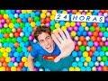 Download Video Download 24 HORAS EN PISCINA LLENA DE BOLAS DE COLORES 3GP MP4 FLV