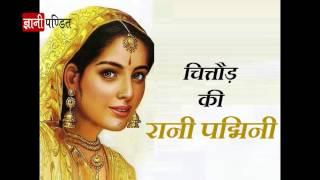 Rani Padmini History in Hindi (Padmavati Real Story)   पद्मिनी की कहानी जौहर के बारेमें जानकर हैरान