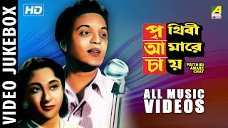 Prithibi Amare Chay | Bengali Movie Video Songs | Video Jukebox | Uttam Kumar,Mala Sinha