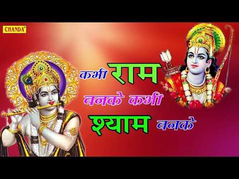 Xxx Mp4 कभी राम बनके कभी श्याम बनके Kabhi Ram Banke Kabhi Shyam Banke Anjali Jain Hindi Krishna Bhajan 3gp Sex