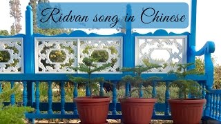 Ridvan song in Chinese