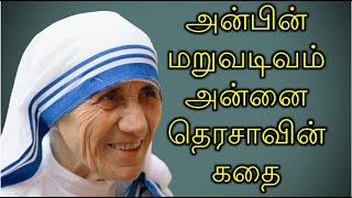 Life History of Mother Teresa - அன்னை தெரசா  வாழ்க்கை வரலாறு
