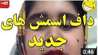 داف اسمش های جدید ایرانی خنده دار ( کانال کلیپ ببین )