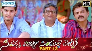 Seethamma Vakitlo Sirimalle Chettu Full Movie | Mahesh Babu | Samantha | Venkatesh | SVSC | Part 13