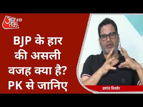 Mamata Banerjee के रणनीतिकार Prashant Kishore ने जानिए West Bengal जीत की पूरी स्क्रिप्ट