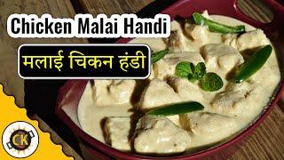 Chicken Malai Handi | White Gravy Chicken | Malai Chicken gravy recipe by Chawlas Kitchen Epsd. 332