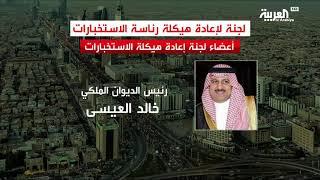 السعودية.. هكذا لن تمر وفاة جمال #خاشقجي دون محاسبة