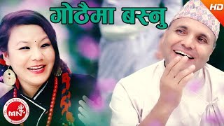 New Purbeli Lok Geet | Gothaima Basnu