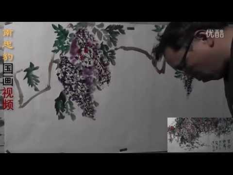 水墨丹青 紫藤紫云飄舞 國畫紫藤 南忠豹水墨寫意花鳥畫視頻教程