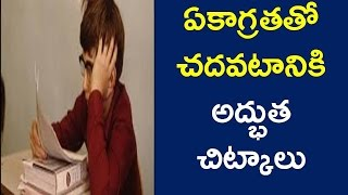 Amazing Tips To Improve Concentration In Studies For Students II In Telugu II Telugu Bharathi II