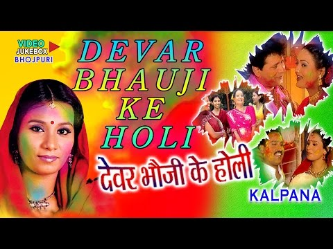 Xxx Mp4 Kalpana Holi 2016 Special DEVAR BHAUJI KE HOLI Bhojpuri Video Songs Jukebox Hamaarbhojpuri 3gp Sex