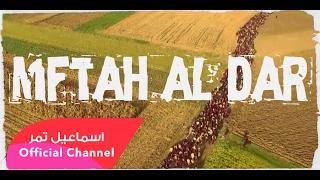 اسماعيل تمر || مفتاح الدار || official video clip || Lyric Video