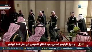 لحظة وصول السيسي وتميم إلى مقر القمة الخليجية الأمريكية في الرياض