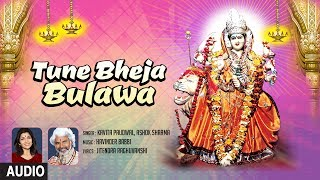 नवरात्री भजन I Tune Bheja Bulawa I KAVITA PAUDWAL, ASHOK SHARMA IAudio Song, NAVRATRI SPECIAL