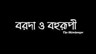 বরদা ও বহুরূপী (Baroda O Bohurupi) - The Skinchanger - Bengali Short Film