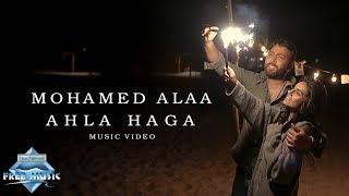 Mohamed Alaa - Ahla Haga | محمد علاء - احلي حاجة