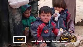 اللاجئون والنازحون السوريون.. أرقام مفزعة
