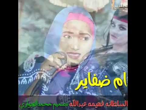 Xxx Mp4 السلطانه فهيمه عبدالله 3gp Sex