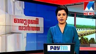 ഒരു മണി വാർത്ത   1 P M News   News Anchor -Nisha Jeby   January 17,2017    Manorama News